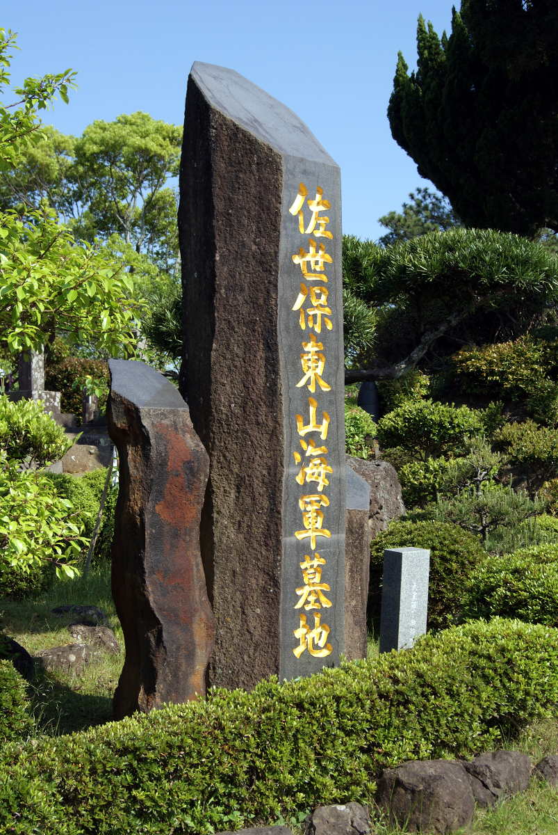 Sasebo-Higashiyama-Kaigun-Bochi_01