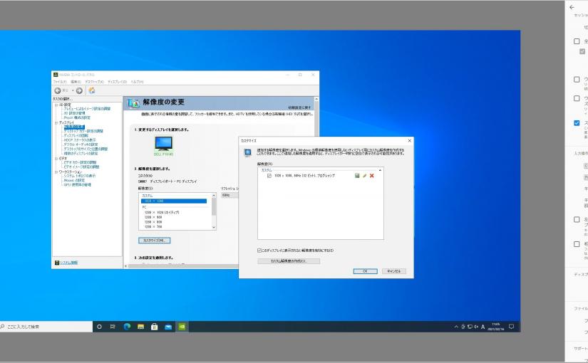 Chrome リモートデスクトップの表示する解像度を変更する方法
