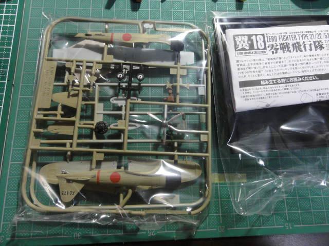 翼コレクション第18弾零戦飛行隊/現用艦船キットコレクションVol.1